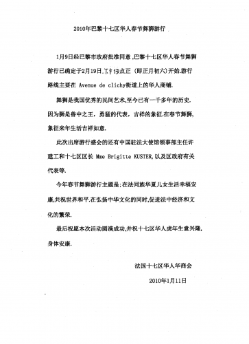 texte NA chinois.png